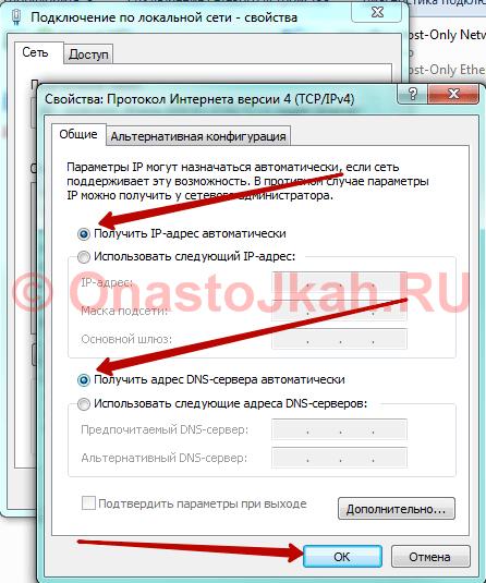 ip-адрес автоматически Windows 7