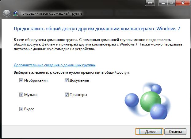 Присоединиться к домашней группе Windows 7
