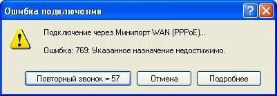 Ошибка 676