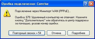 Ошибка 678