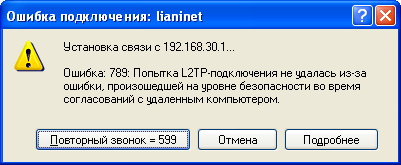 Ошибка 789