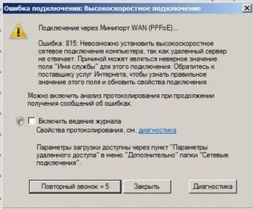 Ошибка 815