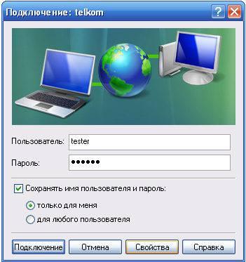 высокоскоростное подключение к интернету windows xp