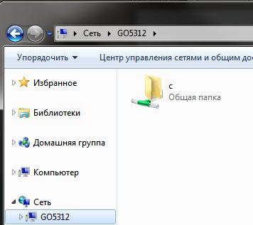 После этого наш диск С — доступен все пользователям, нашей домашней группы.