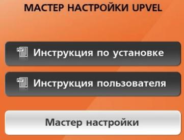 Мастер установки UpVel