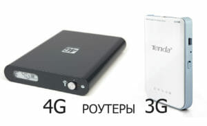3-4G-роутеры