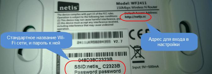 Логин и пароль от роутера на этикетке