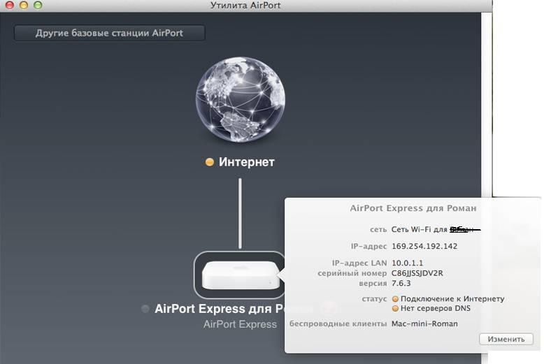 Настраиваем-подключение-к-интернету-AirPort