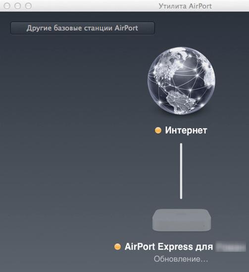 Ожидание соединения с AirPort (2)