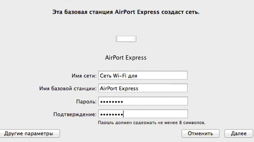 Создание-сети-AirPort