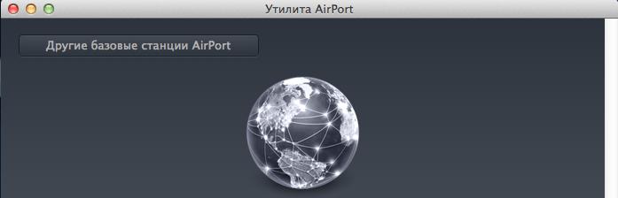 Airport находится по адресу Applications, Утилиты.