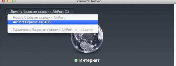 Выбираем из списка нашAirPort (в зависимости от того, какой у вас подключенExtreme,Capsule или Express).