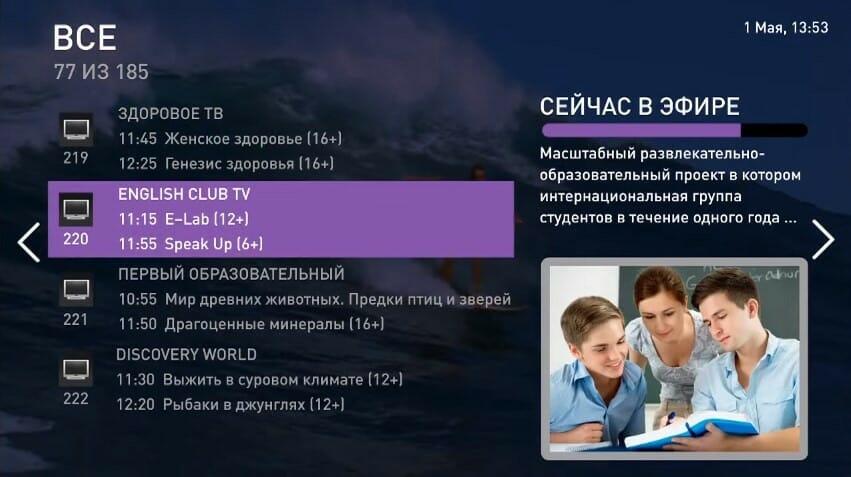 раздел ТВ - программа передач, идущих в эфире