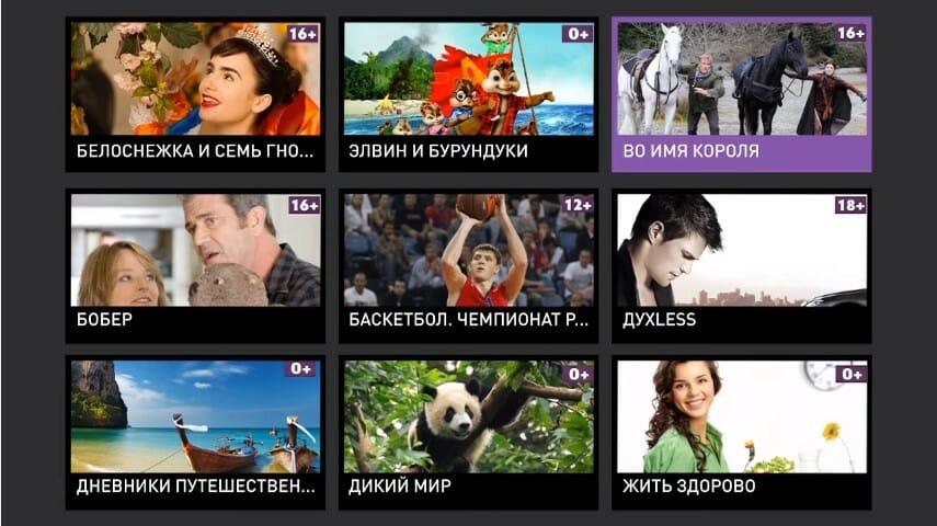 сервиса Интерактивное телевидение Ростелеком