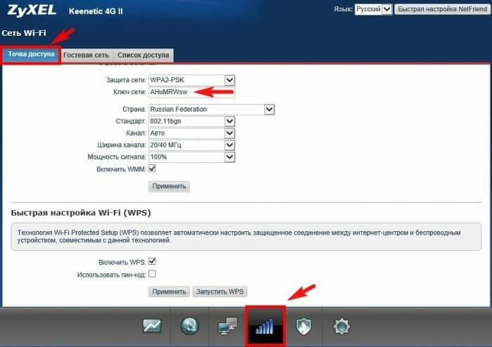 настройка wifi на Zyxel Keenetic III 3