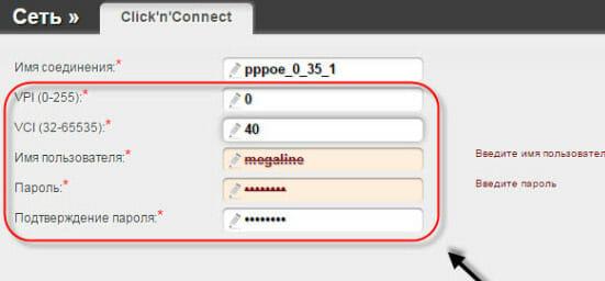 задаем параметры подключения PPPoE d link 2640u