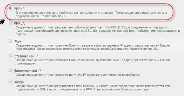 Выбор типа подключения на d link PPPoE