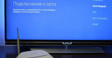 Телевизор и роутер