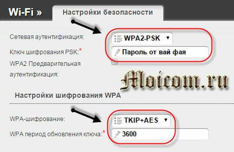 Задаем пароль wifi d link 2640u