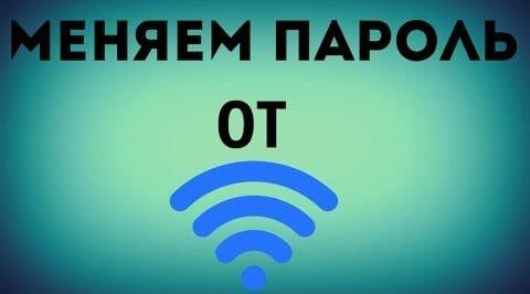 Меняем пароль от wifi