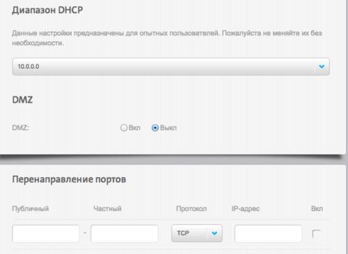 Диапазон DCHP