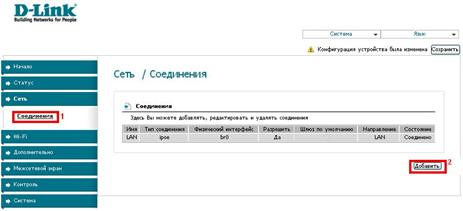 Добавляем новое подключение на d-link dsl 2640u