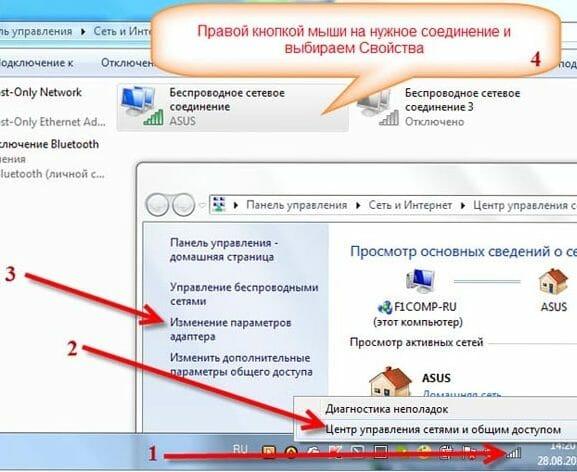 Центр управления сетями и общим доступом, изменение параметров адаптера, свойства