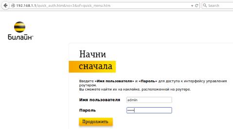 Вход в настройки роутера BeeLine, вводим Admin логин и пароль