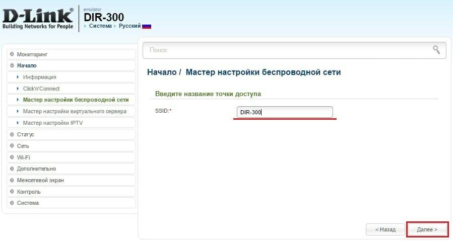 Задаем имя сети на D-Link DIR 300