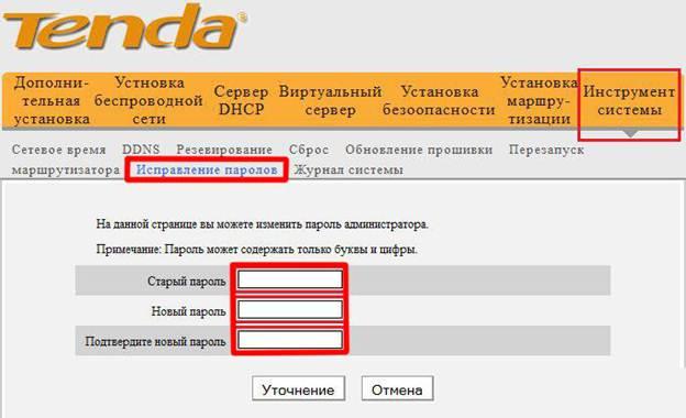 Установка нового пароля для WiFi на роутере Tenda W316R