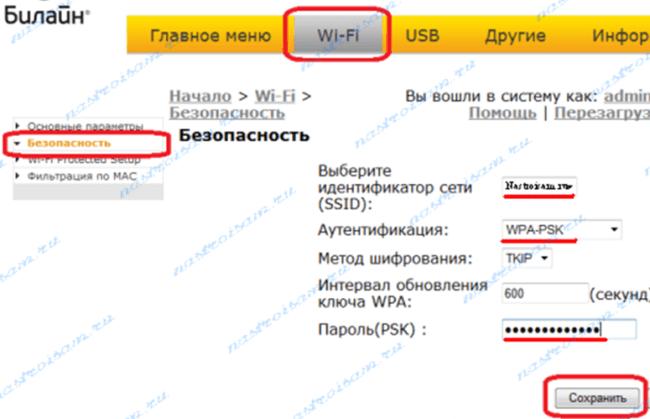настройки безопасности wi-fi роутера BeeLine