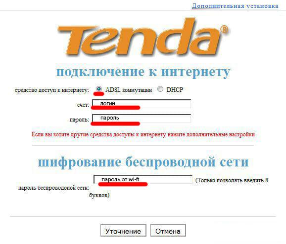 Установка подключения на роутере Tenda w316r