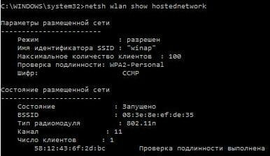 Проверка подключенных клиентов на виндовс 10