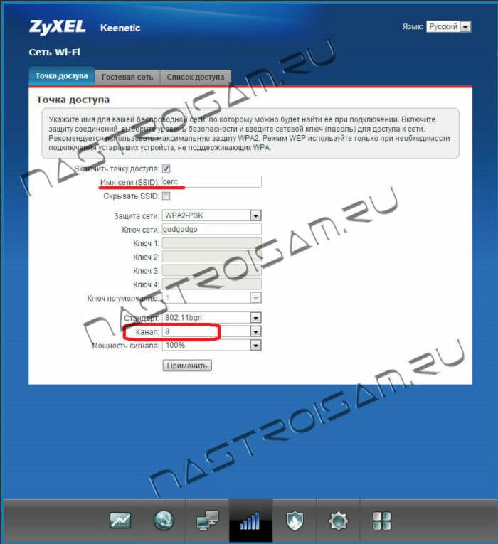 Выбор канала wifi на роутере ZyXEL