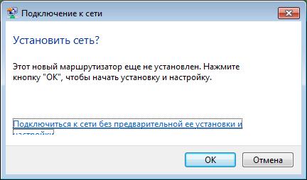 """Вопрос от Виндовс """"Установить сеть?"""""""