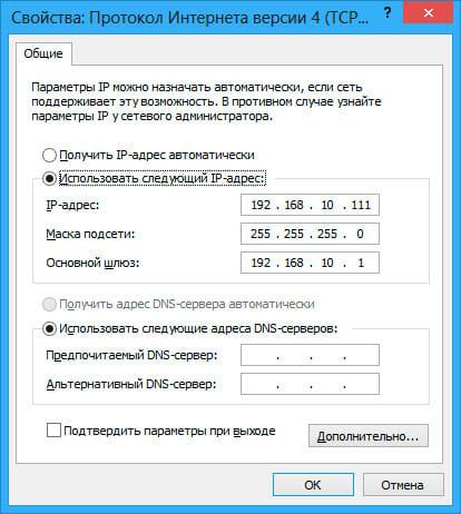 Заполняем ip-адреса для подключения репитера