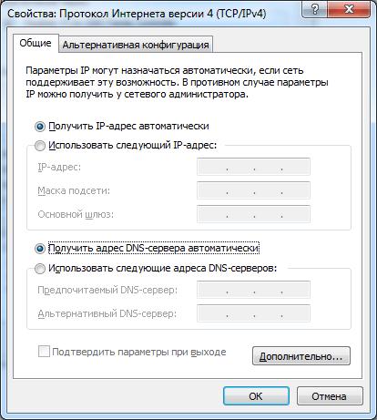 Установка получения автоматических ip-адресов