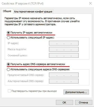 Получение автоматическое ип адресов