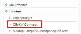 Сылка на Click n Connect на d link dir 300