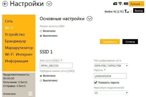 Смена пароля wifi на ZTE MF90