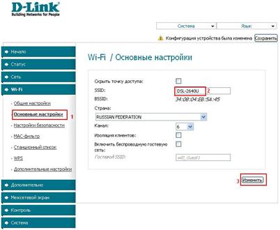 Основные настройки WiFi на D-Link DSL-2640U