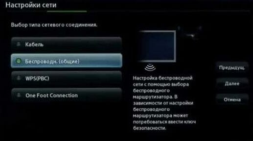 Выбор настройки беспроводной сети на ТВ