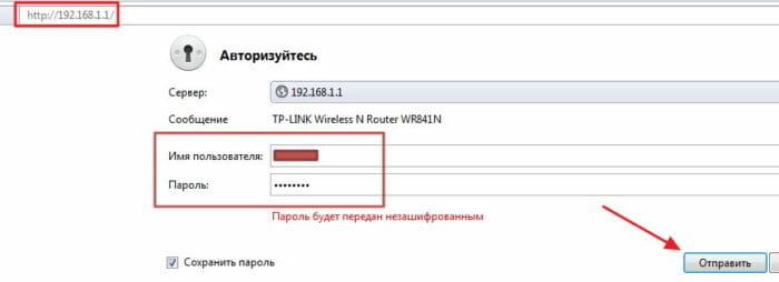 Вход в настройки ввод пароля на TP-Link TL-WR841N