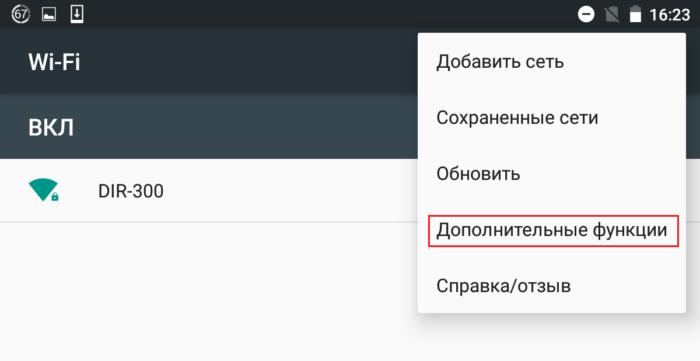 В окне «настройка WiFi» выбрать пункт «Дополнительные функции».