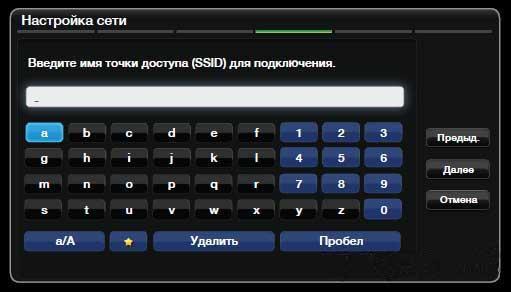 Вводим пароль от WiFi на ТВ