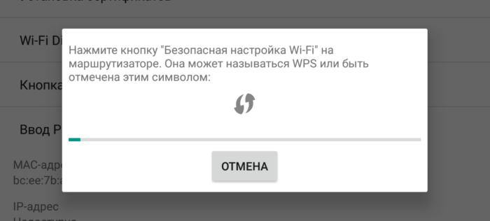 Ожидание подключения на Android через WPS