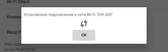 Установка подключения на Android через WPS