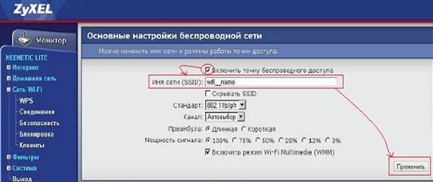 Изменяем имя WiFi сети на ZEXEL