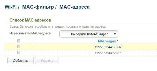 MAC-фильтр в D-Link DIR-300