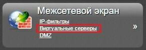 Виртуальные серверы на d link dir 300